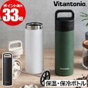 【3つから選べる特典】vitantonio コーヒープレスボトル コトル cottle VCB-10 水筒 ステンレスボトル コーヒーボトル アウトドア マグ…