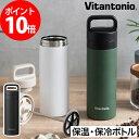 vitantonio コーヒープレスボトル コトル cottole VCB-10 水筒 ステンレスボトル コーヒーボトル マイボトル アウトドア マグボトル タ…