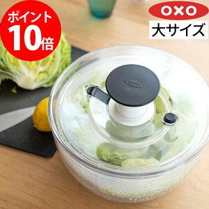 OXO オクソー クリアサラダスピナー(大) 4〜6人サイズ 大型 透明 クリア 手動 冷蔵庫 保存 収納 水切り