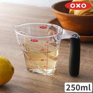 キッチン 耐熱 計量カップ OXO オクソー アングルドメジャーカップ 小 250ml クリア 食洗機対応 キッチン用品 製菓道具