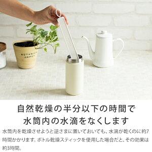 MARNAマーナエコカラットボトル乾燥スティック乾燥剤セラミック多孔質調湿吸湿保湿吸水水筒キッチン便利グッズ全3色