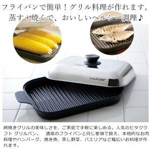 ビタクラフトグリルパン(グリル鍋グリルプレートフタ)