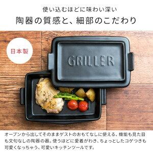 GRILLERグリラーミニ日本製陶器ダッチオーブンオーブン料理魚焼きグリルロースターグリルパングラタン皿ツールズイブキクラフト蒸し料理ギフトおしゃれかわいい一人用全5色