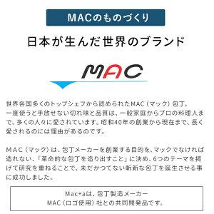 MAC+aステンレス包丁3点セット
