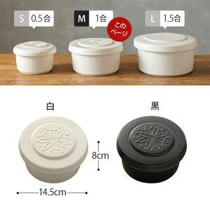 おひつ電子レンジ対応耐熱陶器イブキクラフトまかない計画ごはんジャーM1合白黒