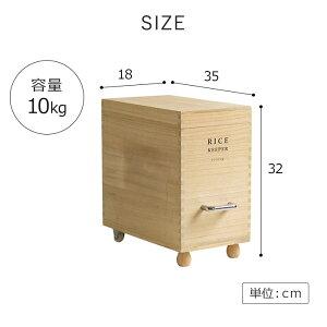 米びつ10kg桐おしゃれスリムキャスター付き技物専科