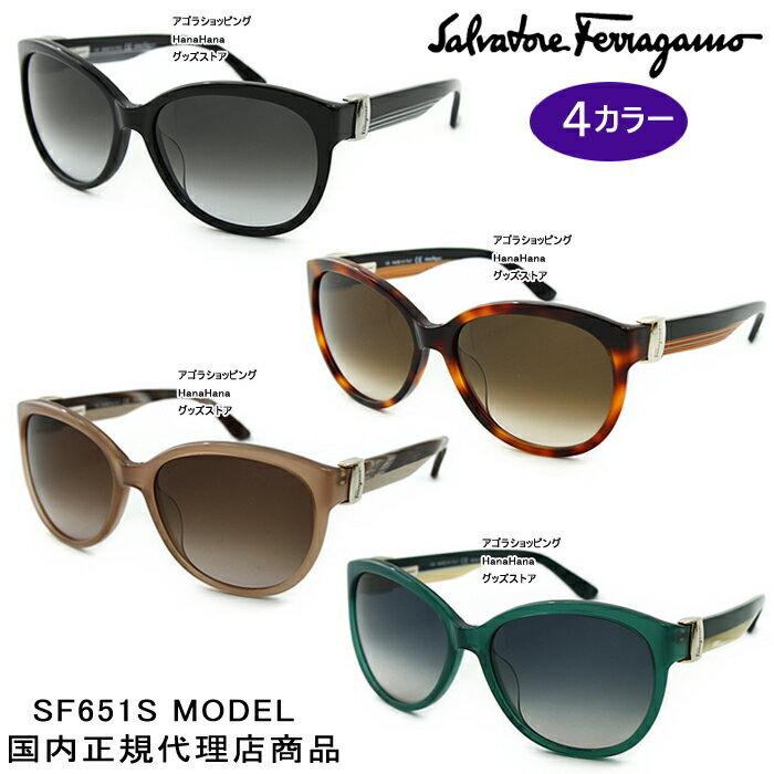 フェラガモ サングラス SF651SA プレートロゴ 2色カラーテンプル Salvatore Ferragamo サルバトーレフェラガモ ブランド ag-240500