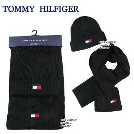 TOMMY HILFIGER マフラー&ニットキャップ セット H898-3250 001 トミーヒルフィガー マフラー ニットキャップ ニット帽 メンズ レディース 男女兼用 ブランド ag-253000