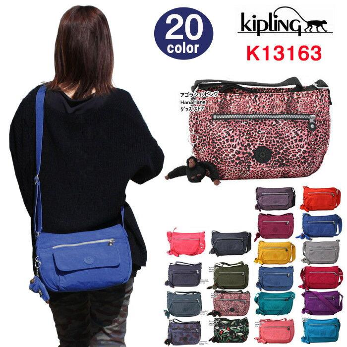 Kipling キプリング バッグ K13163 フロントかぶせポケット付き ショルダーバック Syro ブランド ag-781000a