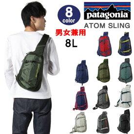 パタゴニア バッグ 48260 48261 patagonia アトムスリング 8L ATOM SLING ワンショルダー ボディバッグ ag-853000 ブランド