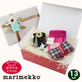 マリメッコ ライゼンタール ギフトセット marimekko マグカップ タオルハンカカチ エコバッグ オリジナル 結婚祝い 出産祝い 誕生日 プレゼント ab-442100 ブランド