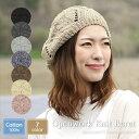 【ベレー帽 レディース】 春夏 大きめ 綿100% メール便送料無料 サマー ニットベレー 帽子 可愛い コットン 大きい …