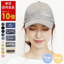 【店内全品P10倍】メール便送料無料 キャップ レディース キッズ メンズ 帽子 ワンポイント 刺繍 おしゃれ かわいい …