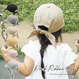 【キャップ キッズ】 女の子 リボンキャップ メール便送料無料 春夏 ママ 親子 おそろい 帽子 おしゃれ かわいい 可愛い バックリボン 子供 子ども こども 綿100% 春 夏用 秋冬 ペア 姉妹 友達 園児 通学 小学生 プレゼント ピンク 水色 ベージュ【Back Ribbon Cotton Cap】