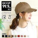 キャップ レディース 深め コットン メール便送料無料 大きめ UVカット 帽子 シンプル 春夏 紫外線対策 おしゃれ 可愛…