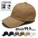 【キャップ メンズ】 深め コットン メール便送料無料 秋冬 帽子 シンプル 無地 大きめ 男性 夏 春 用 綿100% 深い …