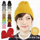 ニット帽 レディース 春夏用 綿100% サマーニット帽 キッズサイズ ラベル選べるおそろい 親子 キャップ オリジナル …