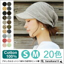 医療用帽子 夏用 春夏 つば付き おしゃれ 綿100% Sサイズ Mサイズ コットン レディース メンズ ニット帽 かわいい 帽…
