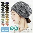 ケア帽子 小さいサイズ 綿100%レディース 抗がん剤 Sサイズ Mサイズ 夏用 カラー全20色 軽量 サマーニット帽 ニット…