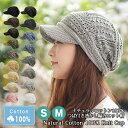 【医療用帽子 おしゃれ】 春夏 レディース ニット帽 つば付き メール便送料無料 抗がん剤 帽子 かわいい 外出用 ケア…