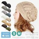 ニット帽 夏用 レディース 医療用帽子 抗がん剤 おしゃれ ニットキャップ 涼しい 綿100% サマーニット帽 コットン 大…