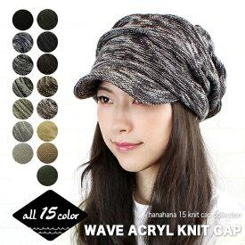 ニット帽 冬用 大きめ つば付き メール便送料無料 レディース メンズ くしゅくしゅ 秋冬 帽子 おしゃれ 防寒 アクリル かわいい 大きい ゆったり あたたか 暖かい シンプル クシュクシュ カジュアル ミセス 男性 女性【Wave Acrylic Knit Cap(つばあり)】
