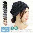 【医療用帽子 就寝用 】ニット帽 薄手 S M メール便送料無料 無地 薄い 春夏 メンズ レディース ケア帽子 かわいい 綿…