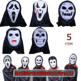 ハロウィン スクリーム マスク 5種類 コスプレ コスチューム 衣装 仮装 ハロウィーン ハロウィン衣装 イベント おばけ お化け 変装 お面 おめん かぶりもの パーティー グッズ 魔女 大人 子供 【あす楽】