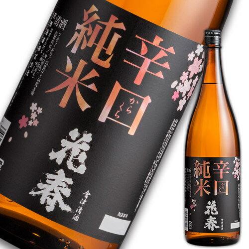 日本酒 花春 辛口純米酒1,800ml