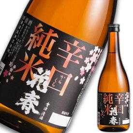 【クーポン使用で20%OFF】日本酒 花春酒造 辛口純米酒720ml