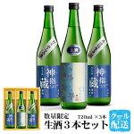 【家呑み応援セットA】日本酒花春酒造数量限定!生酒四合瓶3本セット【神指蔵雄町の入ったセット】