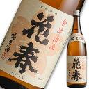 日本酒 花春 濃醇純米酒1,800ml