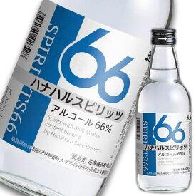 花春 スピリッツ アルコール66%【高濃度アルコール】360ml