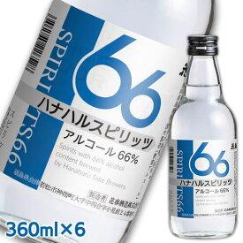 花春 スピリッツ アルコール66%【高濃度アルコール】360ml×6本セット