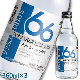 花春 スピリッツ アルコール66%【高濃度アルコール】360ml×3本セット