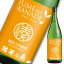 日本酒 花春 結芽の奏(ゆめのかなで)純米大吟醸酒 1,800ml