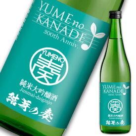 【クーポン使用で20%OFF】日本酒 花春 結芽の奏(ゆめのかなで)純米大吟醸酒 720ml