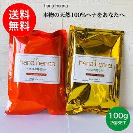 【送料無料】hana hennaハナヘナ ナチュラル&ハーバルブラウンSET 100g×2 ヘナ白髪染め 天然100%ヘナ
