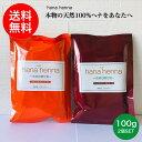 【送料無料】hana hennaハナヘナ ナチュラル&マホガニーブラウンSET 100g×2 ヘナ白髪染め 天然100%ヘナ