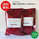 【送料無料】hana hennaハナヘナ マホガニーブラウン(濃い茶)HM 2個SET 100g×2 ヘナ白髪染め 天然100%ヘナ