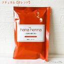 hana henna ハナヘナ ナチュラル(オレンジ)NA 100g ヘナ白髪染め 天然100%ヘナ