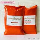 【送料無料】hana hennaハナヘナ ナチュラル(オレンジ)NA 2個SET 100g×2 ヘナ白髪染め 天然100%ヘナ