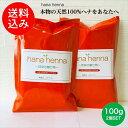 【送料込み】hana hennaハナヘナ ナチュラル(オレンジ)NA 2個SET 100g×2 ヘナ白髪染め 天然100%ヘナ