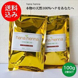 【送料込み】hana hennaハナヘナ ハーバルブラウン(こげ茶)HB 2個SET 100g×2 ヘナ白髪染め 天然100%ヘナ