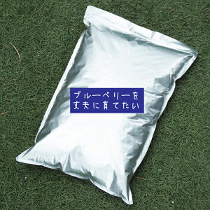 肥料 有機 【カルシウム肥料 ブルーベリーを丈夫に育てたい】 2kg入り (ジップ付き) ブルーベリー 肥料 固形肥料 園芸用品 ガーデニング 雑貨