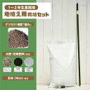 植え付け 簡単 栽培セット 【地植え用(1〜2年生果樹用)】 栽培セット (堆肥・元肥・支柱付き) 果樹 栽培キット 堆…
