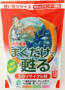 まくだけで甦る 土のリサイクル土壌改良材 1.2リットル