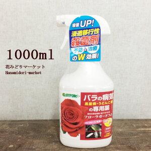 殺菌剤 バラ用 フローラガードAL 1リットル ハイポネックス
