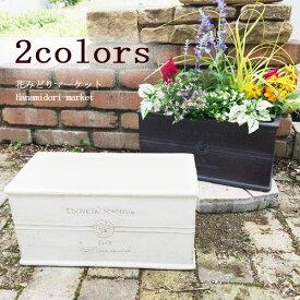 植木鉢 ボヌールオリーブ ロングボックス 8〜10号 MB-W GF2275-2273