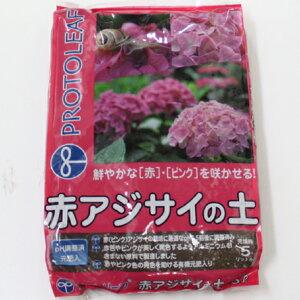園芸用土 赤アジサイの土(アルカリ性) 5Lアジサイ 赤色 ピンク色 土 培養土